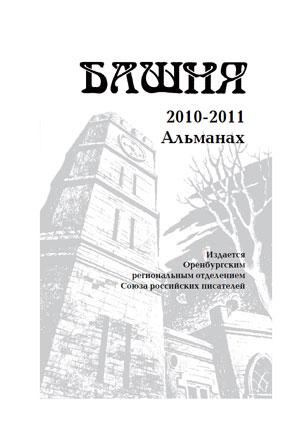 Вести оренбург россия 1 выпуск октябрь 2010 игровые автоматы отзывы казино европа