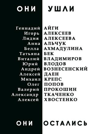«ОНИ УШЛИ. ОНИ ОСТАЛИСЬ. Антология ушедших поэтов (том I)»