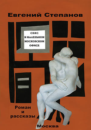 «Секс в маленьком московском офисе»