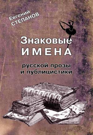 «Знаковые имена русской прозы и публицистики»