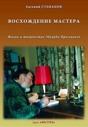 «ВОСХОЖДЕНИЕ МАСТЕРА. Жизнь и творчество Эдуарда Просецкого»