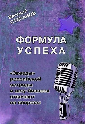 «Формула успеха. «Звезды» российской эстрады и шоу-бизнеса отвечают на вопросы.»