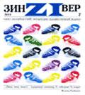 Зинзивер 12 (44), 2012